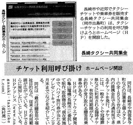 長崎新聞(2010年7月9日)