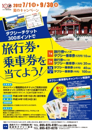 タクシーチケット(平成24年度 夏のキャンペーン)
