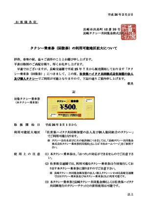 タクシー乗車券(回数券)の利用可能地区拡大について