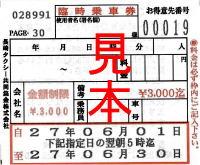 臨時乗車券(期間指定)