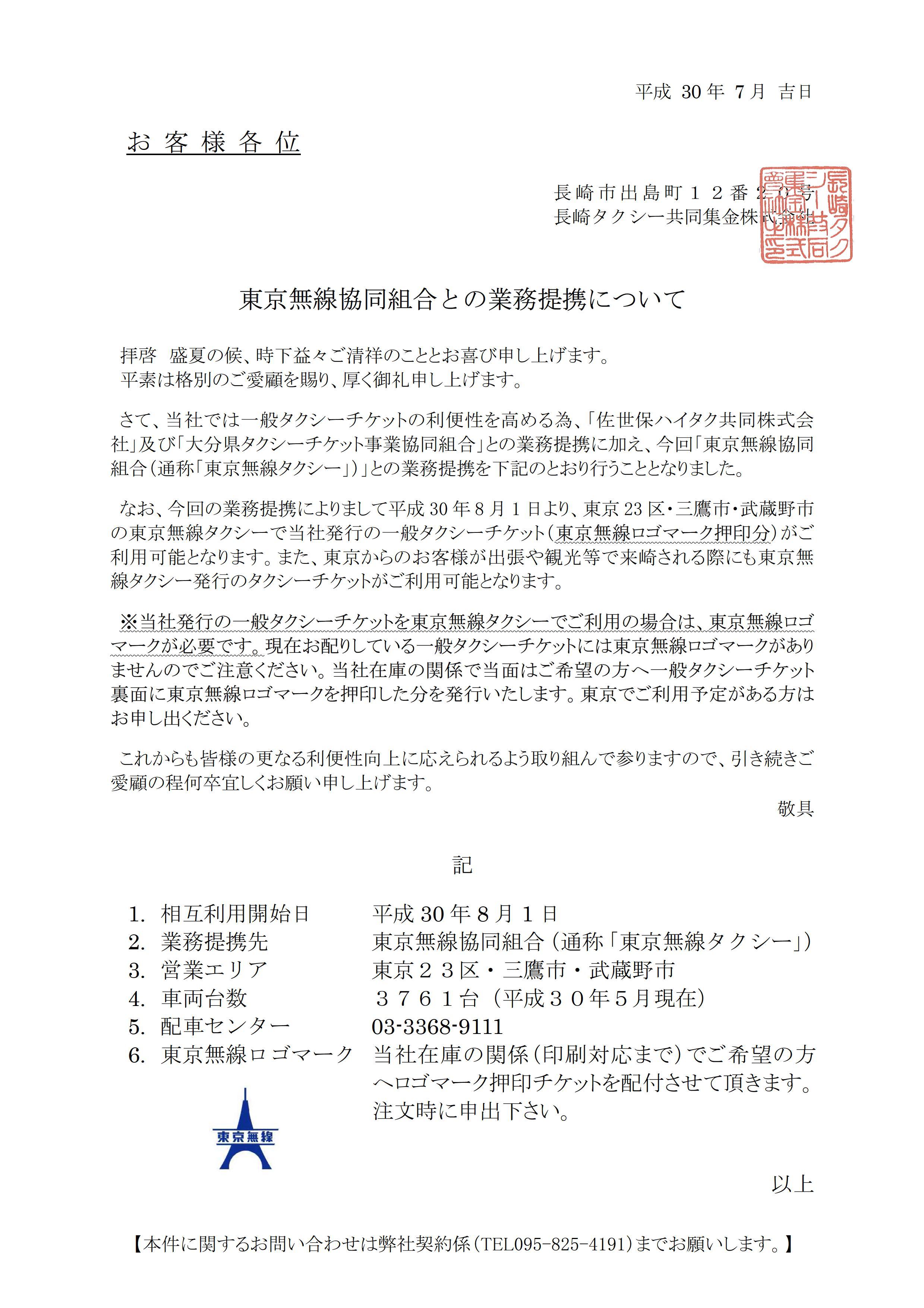 東京無線協同組合との業務提携について