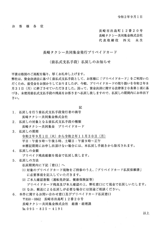 長崎タクシー共同集金発行のプリペイドカード(前払式支払手段)払戻しのお知らせ