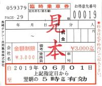 臨時乗車券(期日指定)
